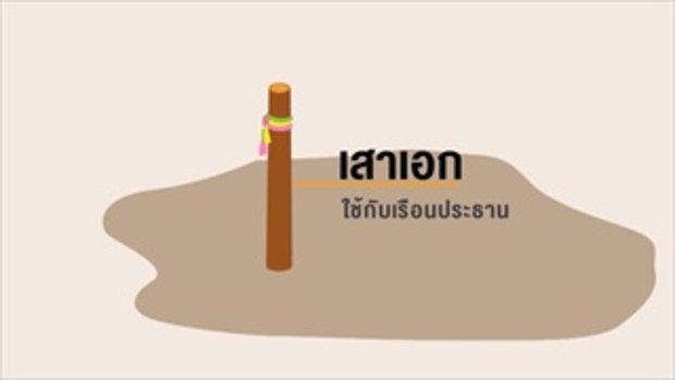 คลิปอ๊อด อ๊อด : การแบ่งประเภทของเสาเรือนไทย มีชื่อเรียกว่าอะไรกันบ้าง ??