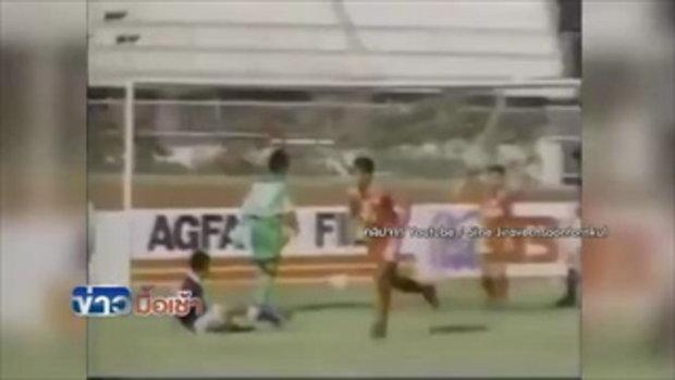 ย้อนดูอดีต ทีมชาติไทย เคยชนะญี่ปุ่น 3 - 1 ในยุค ซิโก้ l ข่าวมื้อเช้า l 6 ก.ย.59