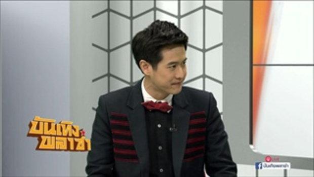 อัพเดตข่าวเด็ด : อั้ม พัชราภา บินโฉบเกาหลี | ชมพู่ แปลงโฉม