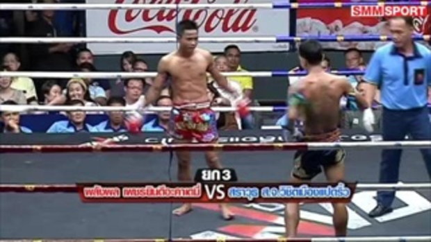 คู่มันส์ มวยไทย : พลังพล เพชรยินดีอะคาเดมี่ vs สราวุธ ส.จ.วิชิตแปดริ้ว