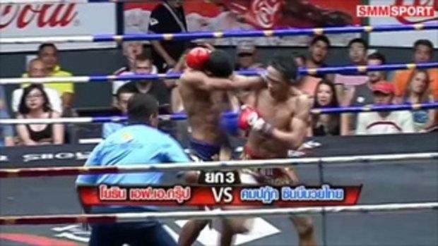 คู่มันส์ มวยไทย : โยธิน เอฟ.เอ.กรุ๊ป vs คมปฏัก ซินบีมวยไทย