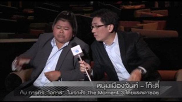เจาะใจ The Moment 3 : โก๊ะตี๋ + หนุ่มเมืองจันท์ | ทำหนังสั้นเกี่ยวกับนักสู้แชมป์พาราลิมปิกเกมส์ HD