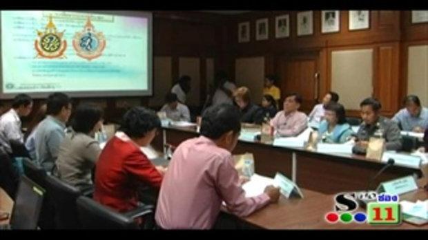 Sakorn News : ประชุมคณะอนุกรรมการสาธารณสุขจังหวังสมุทรปราการ