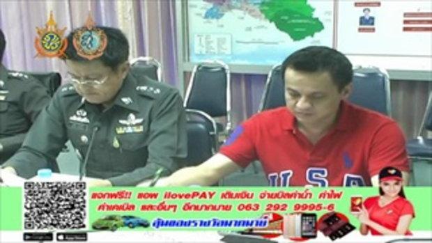 Sakorn News : ประชุมบริหารงานตำรวจ