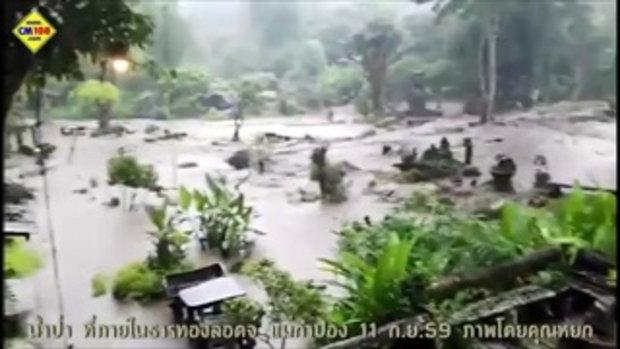 นาทีระทึก น้ำป่าไหลทะลักรีสอร์ทดัง แม่กำปอง บ่าท่วมเต็มพื้นที่