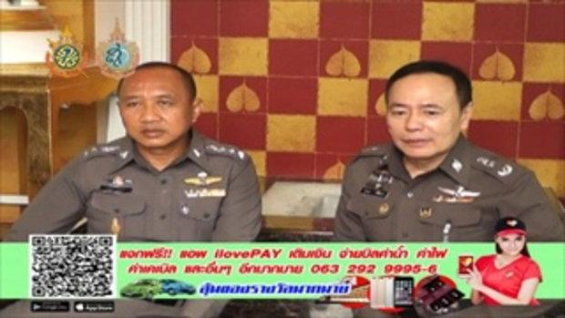 Sakorn News : พิธีฉลองหอพระ สถานีตำรวจภูธรบางบ่อ