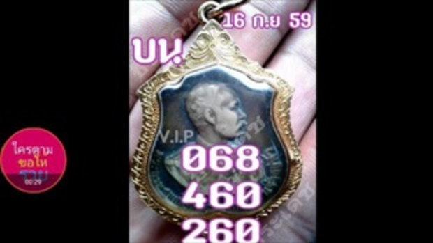 มาแล้ว เลขเด็ด เหรียญ ร.5 งวด 16 กันยายน 59