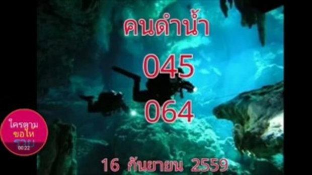 มาแล้ว หวย คนดำน้ำ งวด 16 กันยายน 59