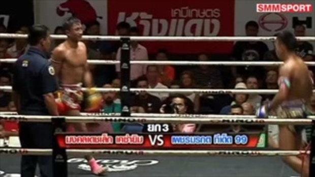 คู่มันส์ มวยไทย : มงคลเดชเล็ก เคซ่ายิม vs เพชรมรกต ทีเด็ด99