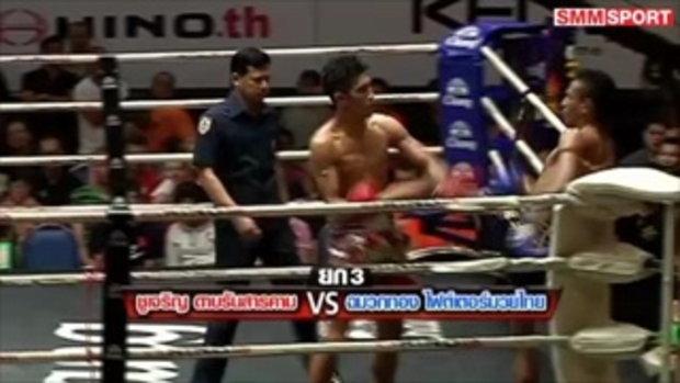 คู่มันส์ มวยไทย : ชูเจริญ ดาบรันสารคาม vs ฉมวกทอง ไฟต์เตอร์มวยไทย