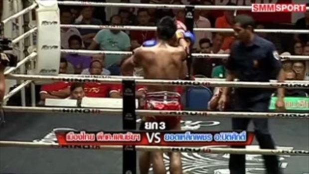 คู่มันส์ มวยไทย : เมืองไทย พี.เค.แสนชัยฯ vs ยอดเหล็กเพชร อ.ปิติศักดิ์