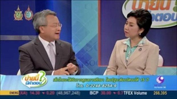 บ่ายนี้มีคำตอบ (12 ก.ย.59) เด็กไทยจะได้รับการดูแลการศึกษา โดยรัฐจะต้องจัดงบให้ 15 ปี