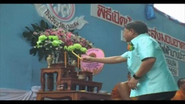 Sakorn News : อาคารเรียนใหม่เพื่อเยาวชน
