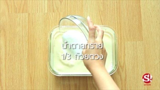 Sanook Good Stuff  - สูตรทำทาร์ตไข่ทางลัดจากขนมปังแบบง่ายๆ