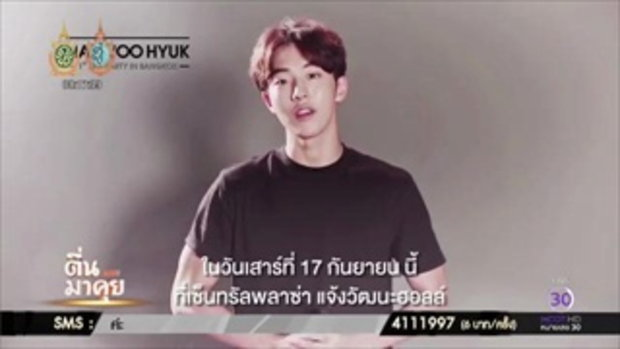 แจกบัตร NAM JOO HYUK 1st FAN PARTY IN BANGKOK HYUK