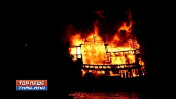 เพลิงลุกไหม้เรือประมงวอดทั้งลำ ลูกเรือวิ่งหนีตายอลหม่าน คาดเสียหายกว่า 15 ล้านบาท