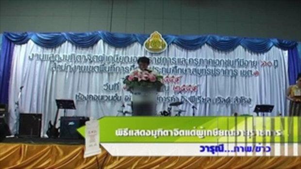 Sakorn News : พิธีแสดงมุฑิตาจิตแด่ผู้เกษียณอายุราชการ 16-09-59
