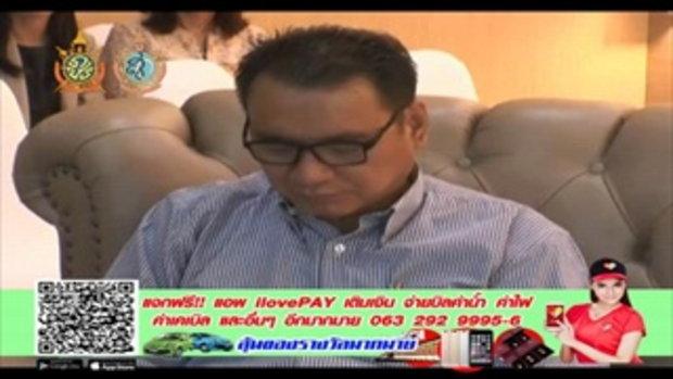 Sakorn News : อบจ.นำร่องประสานงบทางการศึกษา