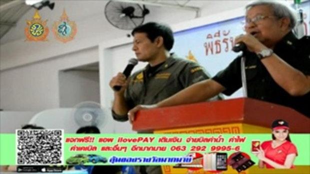 Sakorn News : พิธิรับบัตรอาสาสมัครมูลนิธิร่วมกตัญญู