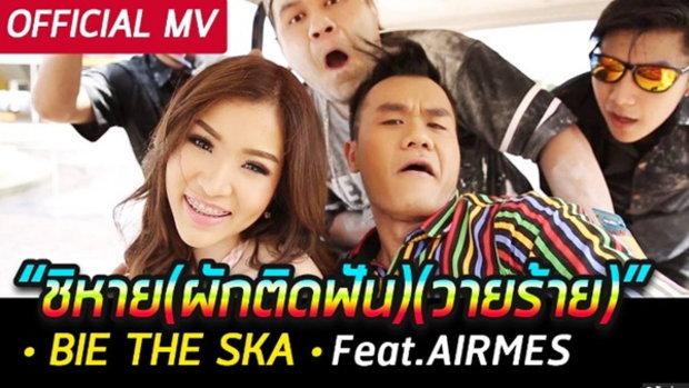 ชิหาย (ผักติดฟัน)(วายร้าย) - Bie The Ska feat.Airmes