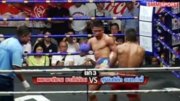 คู่มันส์ มวยไทย : เพชรชาติชาย ชาวไร่อ้อย vs สุริยันต์เล็ก อบต.กำพี้