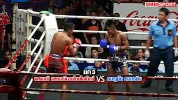 คู่มันส์ มวยไทย : แสงมณี แสงมณีมวยไทยไฮเท็กซ์ vs ธนญชัย ธนกรยิม