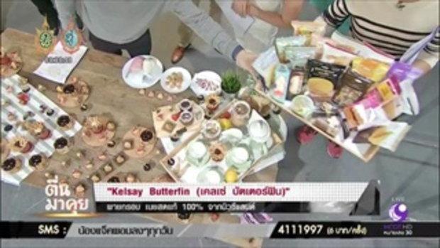 """ตื่นมาคุย : หอมอร่อย """"Kelsay Butterfin"""" พายกรอบ เนยสดแท้ 100% จากนิวซีแลนด์"""