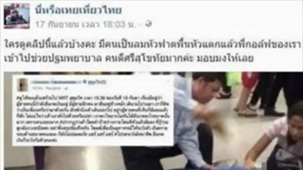 กอล์ฟ เทยเที่ยวไทย น้ำใจงาม วิ่งเข้าช่วยหนุ่มหัวฟาดพื้นใน MRT