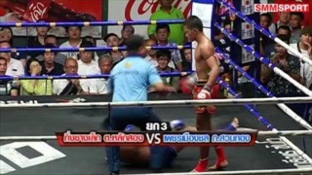 คู่มันส์ มวยไทย : กิ่งซางเล็ก ต.หลักสอง vs เพชรเมืองชล ภ.สวนทอง