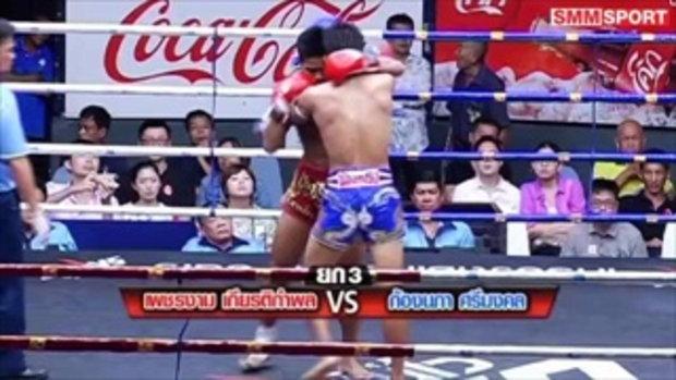 คู่มันส์ มวยไทย : เพชรงาม เกียรติกำพล vs ก้องนภา ศรีมงคล