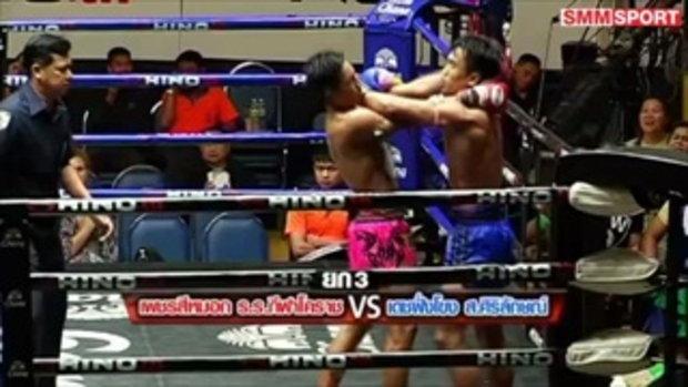 คู่มันส์ มวยไทย : เพชรสีหมอก ร.ร.กีฬาโคราช vs เดชฝั่งโขง ส.ศิริลักษณ์