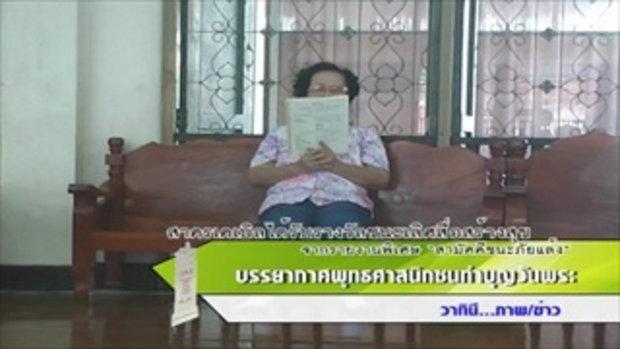 Sakorn News : ประชาชนทำบุญวันพระ ณ วัดปิตุลาธิราชรังสฤษฎิ์