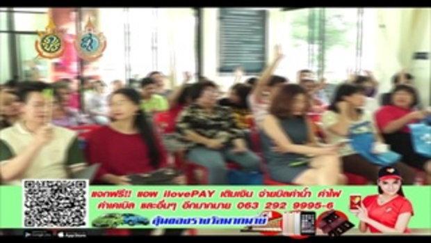 Sakorn News : ข่าวประชุมคณะกรรมการหมู่บ้านเดอะแพลนบางนา