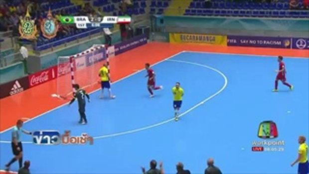 บราซิลดวลจุดโทษพ่ายอิหร่าน จอดรอบ 16 ทีมฯ ฟุตซอลโลก l ข่าวมื้อเช้า l 23 ก.ย.59
