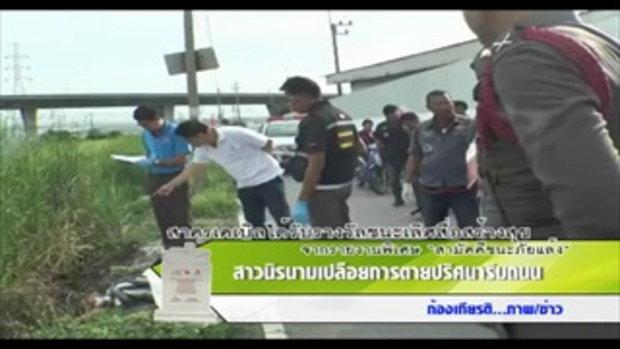 Sakorn News : สาวนิรนามเปลือยกายตายปริศนาริมถนน