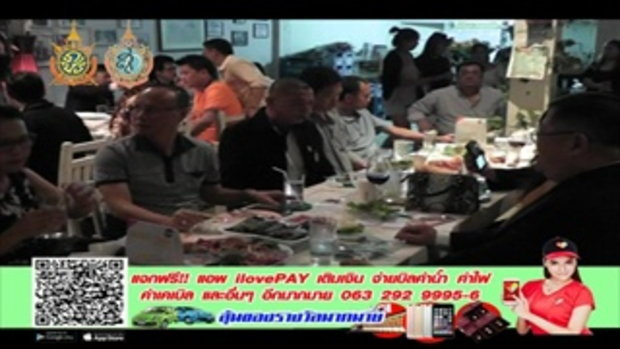 Sakorn News : งานเลี้ยงแสดงความยินดีนายกโรตารีบางพลี