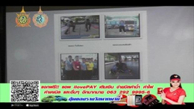 Sakorn News : การตรวจ ประเมินสถานศึกษาเพื่อรับรางวัลพระราชทาน