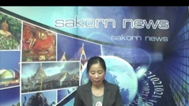Sakorn News : งานเลี้ยงเกษียณอายุราชการ