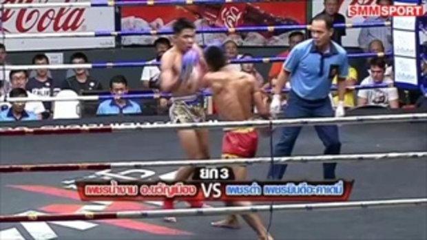 คู่มันส์ มวยไทย : เพชรน้ำงาม อ.ขวัญเมือง vs เพชรดำ เพชรยินดีอะคาเดมี่