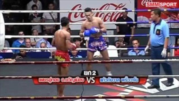 คู่มันส์ มวยไทย : เพชรอู่ทอง อ.ขวัญเมือง vs แก้วกังวาล พริ้ววาโย