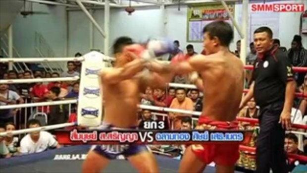 คู่มันส์ มวยไทย : สี่มนุษย์ ส.สริญญา vs ฉลามทอง ศิษย์ เสธ.เนตร