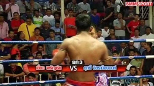 คู่มันส์ มวยไทย : เขี้ยว พรัญชัย vs ฤทธิ์ จิตรเมืองนนท์
