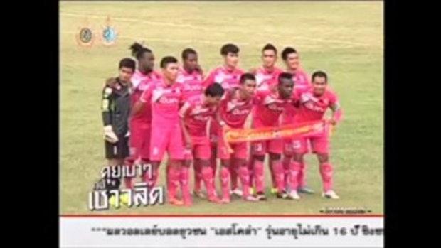 ตะลุยแดนลูกหนังไทย SMMTV วันจันทร์ที่ 3 ตุลาคม 2559 ช่วง คุยเบาๆกับ เชาวลิต