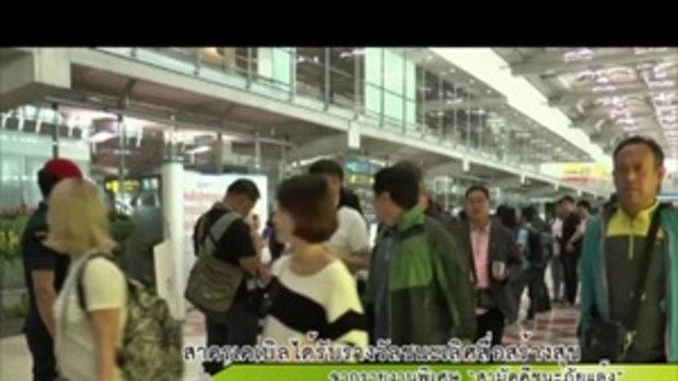 Sakorn News : ต้อนรับผู้โดยสารชาวจีนช่วงเทศกาล Golden Week