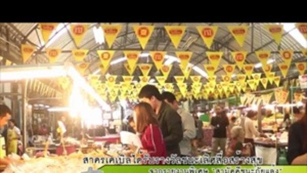 Sakorn News : ตลาดจำหน่ายอาหารเจ นัมเบอร์วันราม2คึกคัก