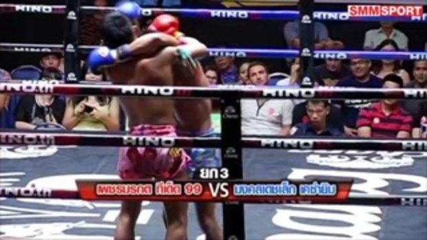 คู่มันส์ มวยไทย : เพชรมรกต ทีเด็ด 99 vs มงคลเดชเล็ก เคซ่ายิม