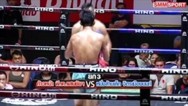 คู่มันส์ มวยไทย : ก้าวหน้า พี.เค.แสนชัยมวยไทยยิม vs หนึ่งล้านเล็ก จิตรเมืองนนท์