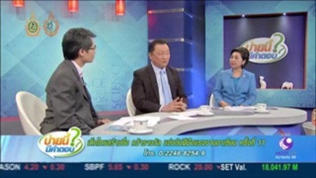 บ่ายนี้มีคำตอบ (4 ต.ค.59) เด็กไทยสร้างชื่อ คว้ารางวัล แข่งขัน