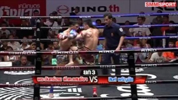 คู่มันส์ มวยไทย : พระจันทร์ฉาย พี.เค.แสนชัยมวยไทยยิม vs สิงห์ พรัญชัย