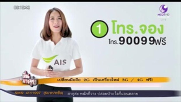 """ดี้ดี! """"AIS"""" ให้ลูกค้า 2G เปลี่ยนเครื่องใหม่ให้เป็น 3G และ 4G ฟรี!!!"""